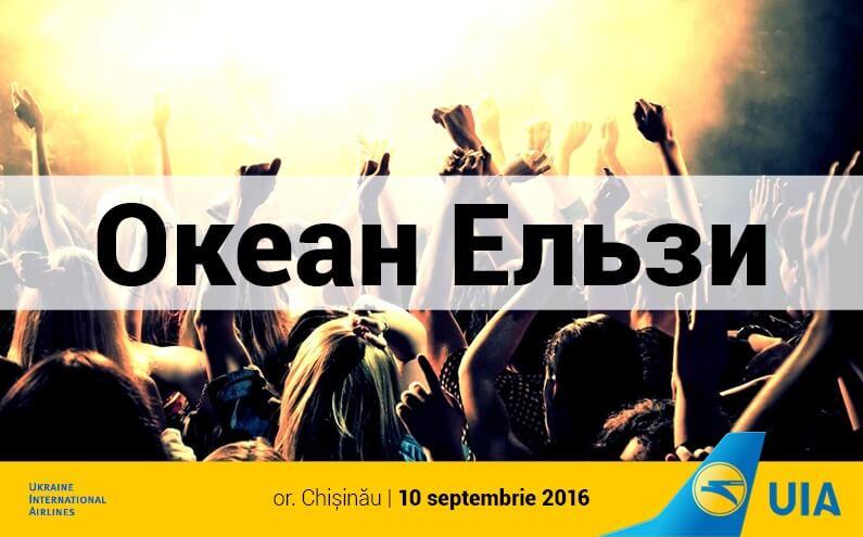 Встречайте осень вместе с Zbor.md и МАУ!